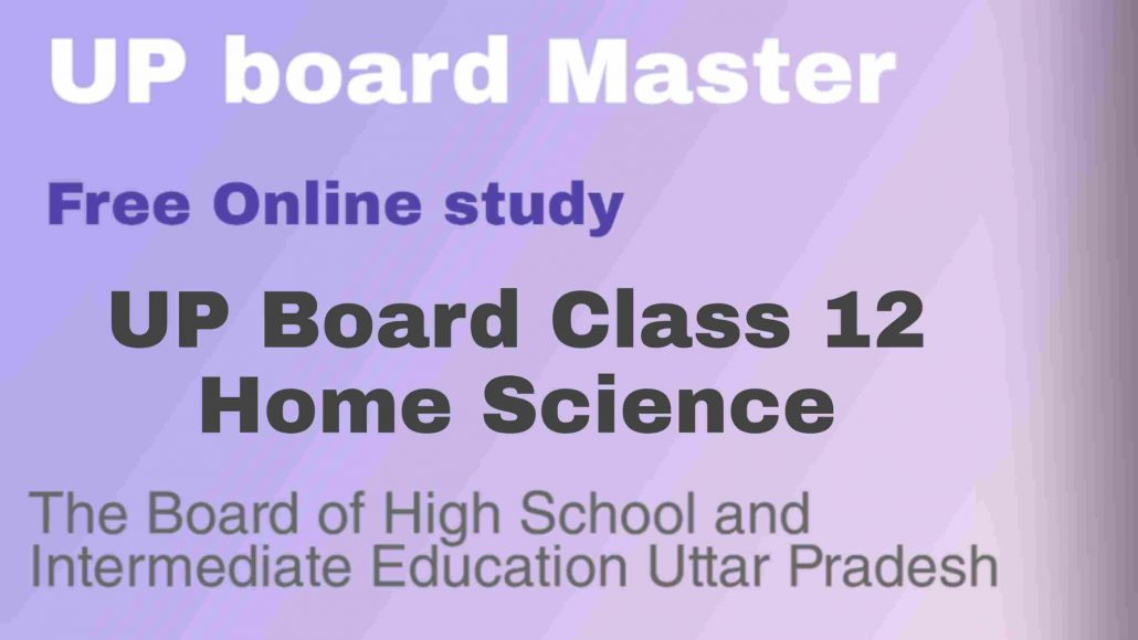 UP Board Class 12 Home Science