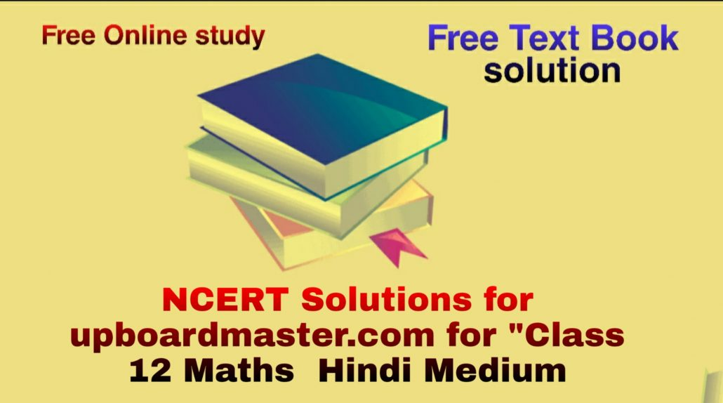 """NCERT Solutions for upboardmaster.com for """"Class 12 Maths Chapter 1"""" """"Relations and Functions"""" Hindi Medium"""