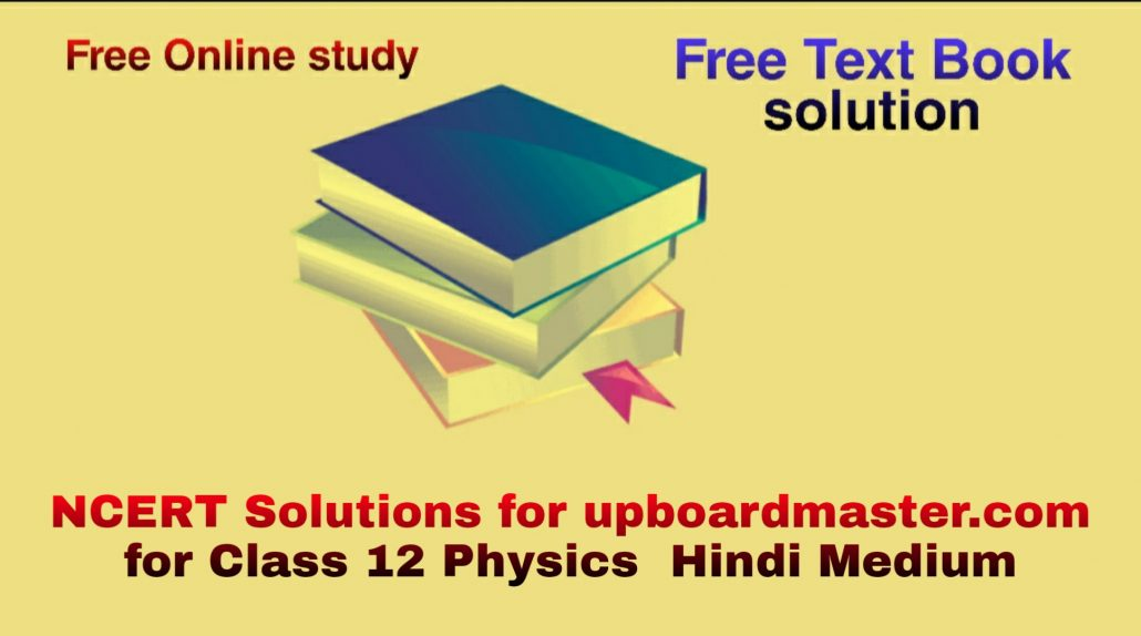 NCERT Solutions for upboardmaster.com for Class 12 Physics Chapter 1 Electric Charges and Fields (वैद्युत आवेश तथा क्षेत्र) Hindi Medium