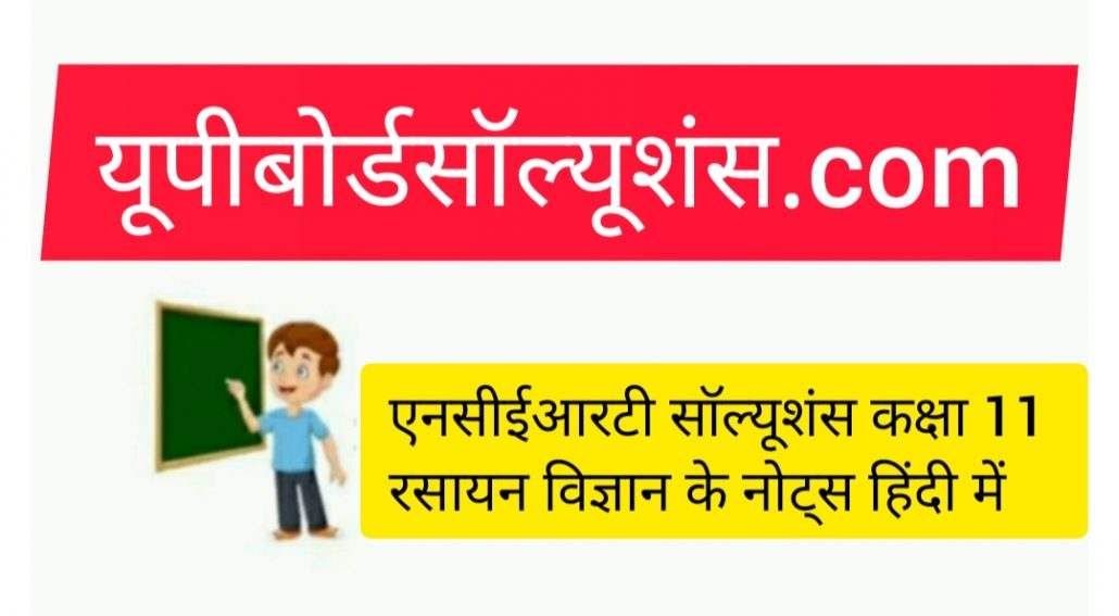 NCERT Solutions for Class 11 Chemistry Notes in Hindi