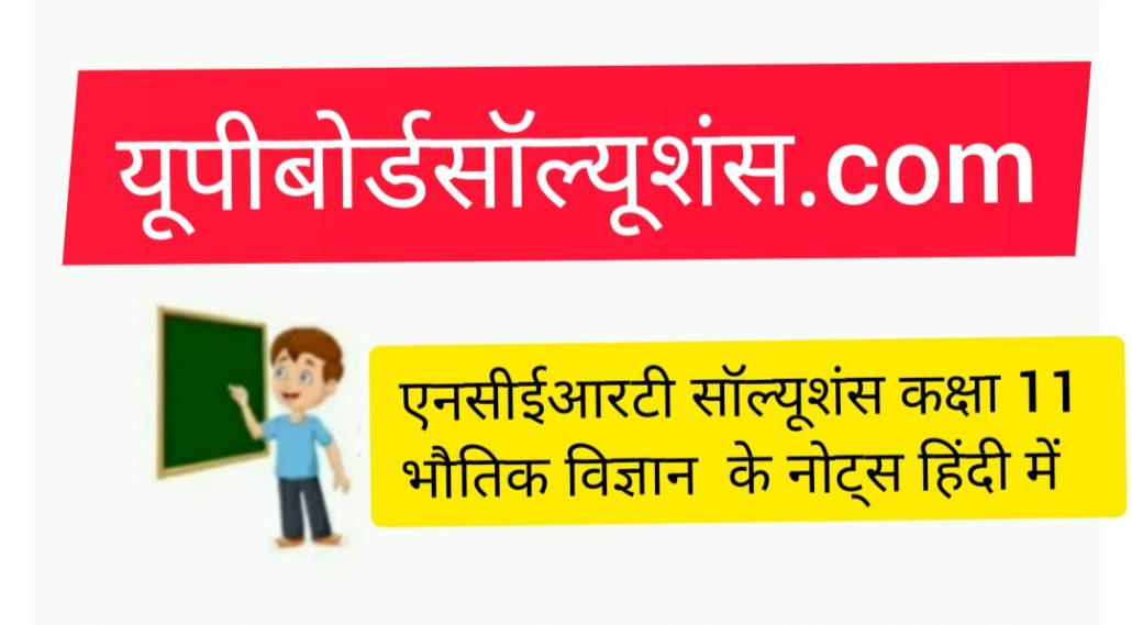 NCERT Solutions for Class 11 Physical Chapter 1 Notes in Hindi